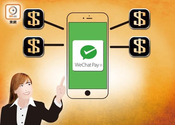 教你用WeChat Pay HK玩轉「轉數快」|即時新聞|財經|on.cc東網