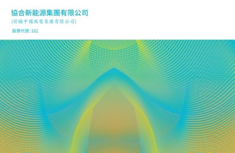 協合新能源出售電廠 即時新聞 財經 on.cc東網