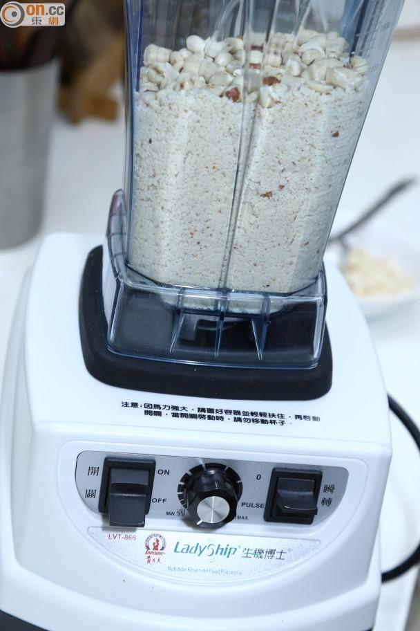 步驟四:去衣花生放進乾磨攪拌機,略為攪碎後舀起部分備用。