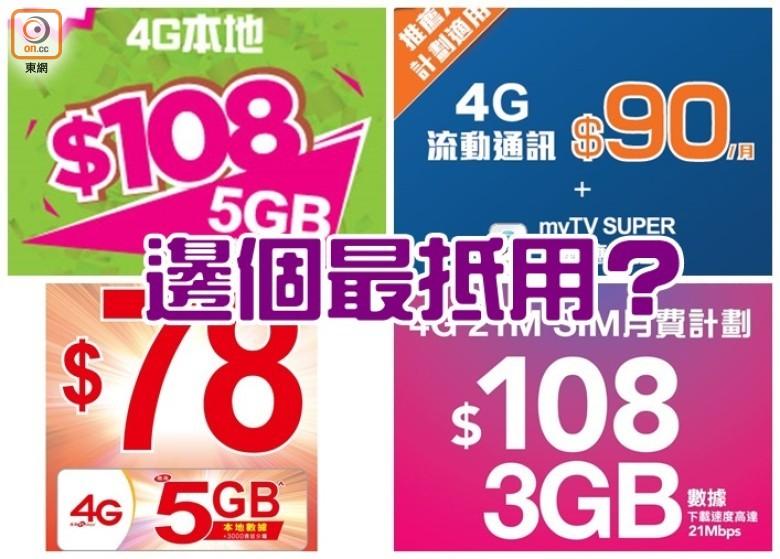 百元平Plan 邊個最抵用?|即時新聞|生活|on.cc東網