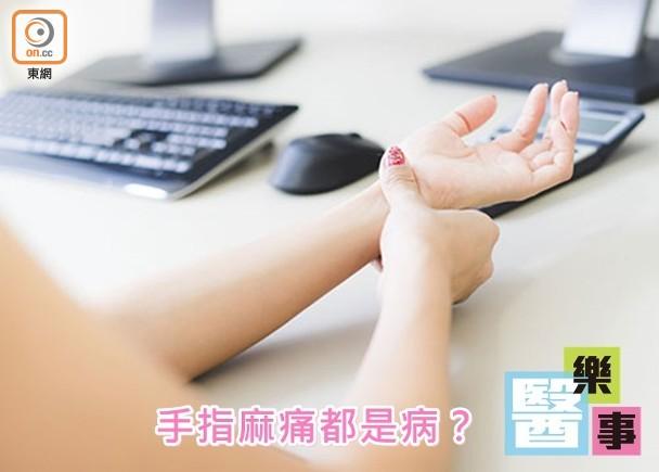 手指麻痛都是病? 即時新聞 生活 on.cc東網