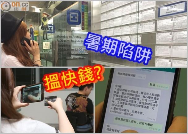 暑期陷阱:搵學生老襯 氹賣信用卡資料  即時新聞 港澳 on.cc東網