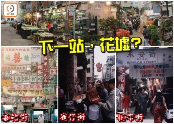 失色特色街:搬遷後色衰粉褪 老香港失傳 即時新聞 港澳 on.cc東網