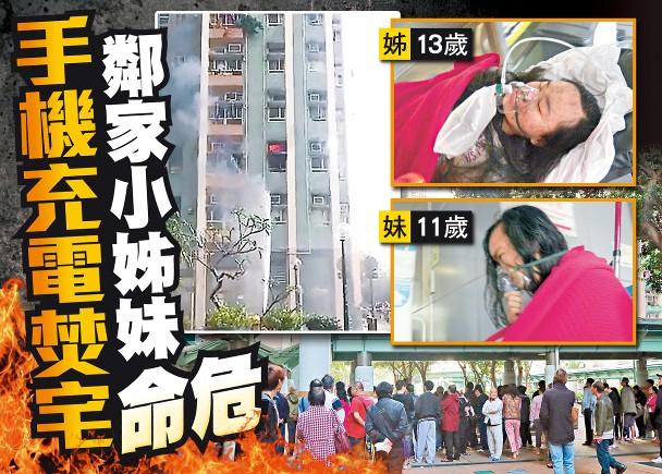 東方日報A1:火警毒煙四散 天水圍百人疏散|即時新聞|港澳|on.cc東網