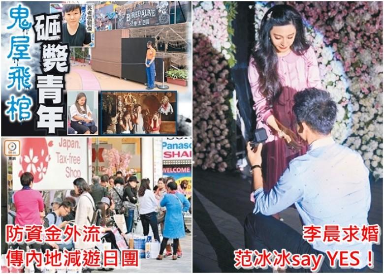 《東方日報》今日要聞|即時新聞|港澳|on.cc東網