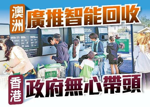 探射燈:澳洲回收機回贈現金可作捐款 香港落後國際|即時新聞|港澳|on.cc東網