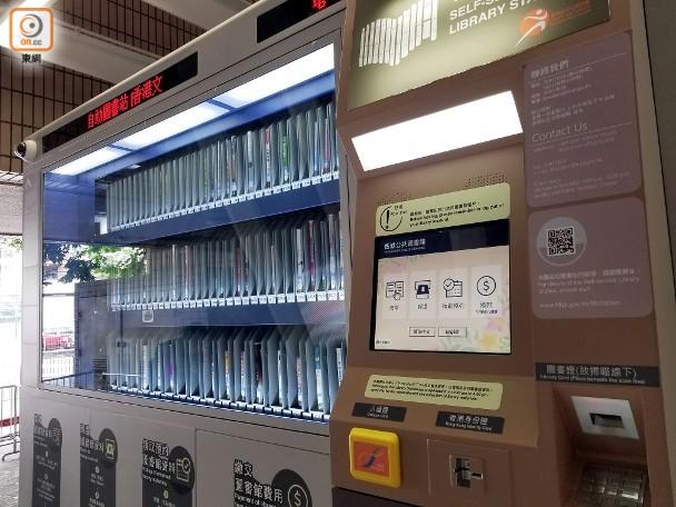 文化中心24小時自助圖書站啟用 借書還書不受限|即時新聞|港澳|on.cc東網