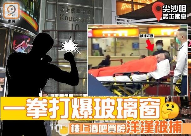洋漢諾士佛臺買醉失常 掟碌卡機落街被捕|即時新聞|港澳|on.cc東網
