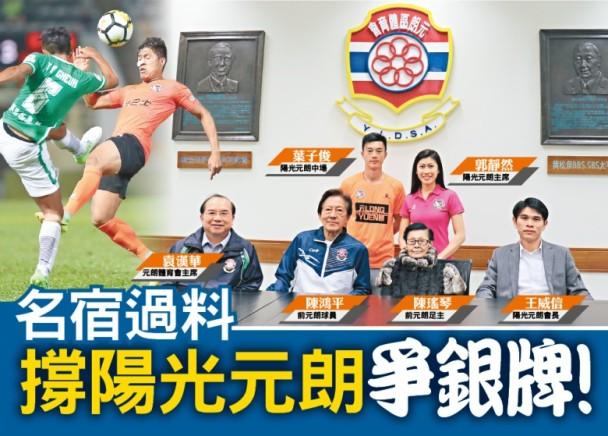 高級銀牌 「阿姐」「平哥」齊撐陽光元朗|即時新聞|體育|on.cc東網
