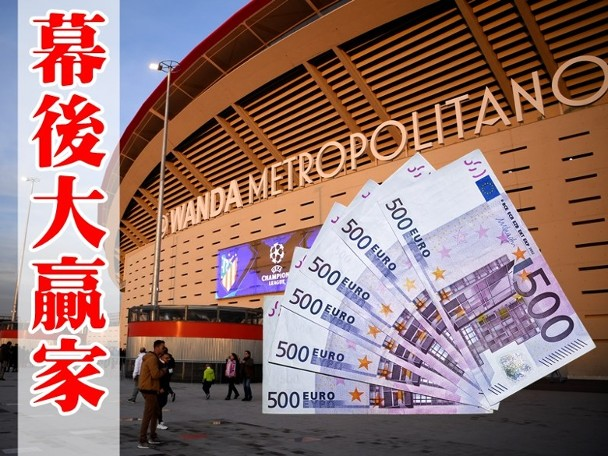 【歐聯決賽】雙雄冇份踢 馬德里照賺大錢|即時新聞|體育|on.cc東網