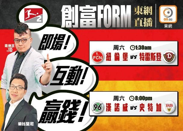 想贏錢又睇波 緊貼「創富Form」|即時新聞|體育|on.cc東網