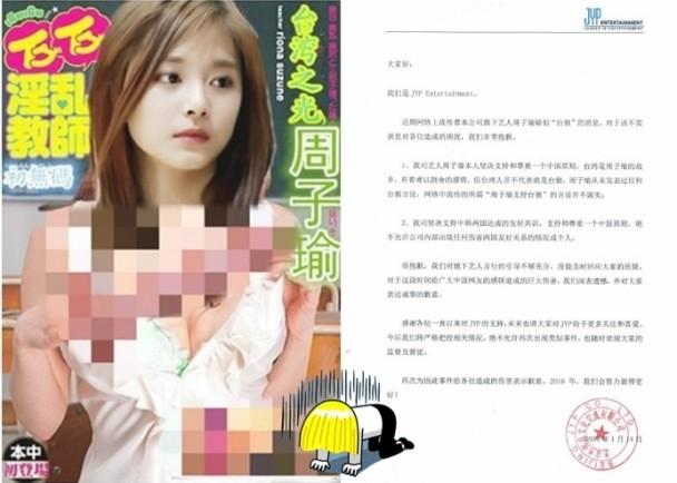 子瑜遭封殺兼PS成AV女 JYP屈服:支持一中|即時新聞|臺灣|on.cc東網