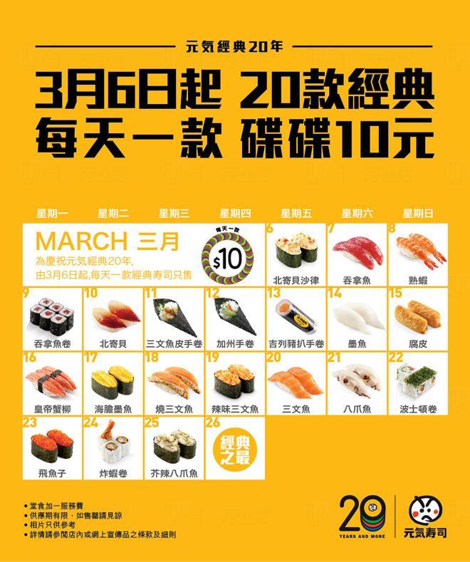 元氣壽司限時大優惠 20款人氣壽司每碟$10 | 港生活 - 尋找香港好去處