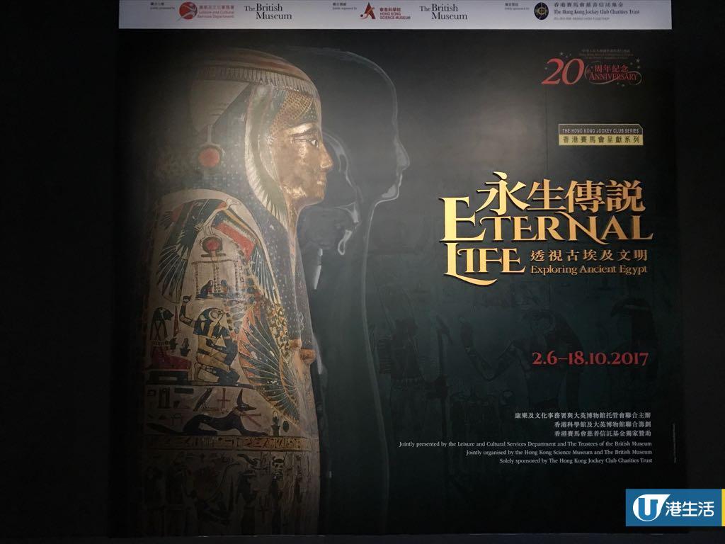 科學館展6具木乃伊+200件大英博物館珍品 | 港生活 - 尋找香港好去處