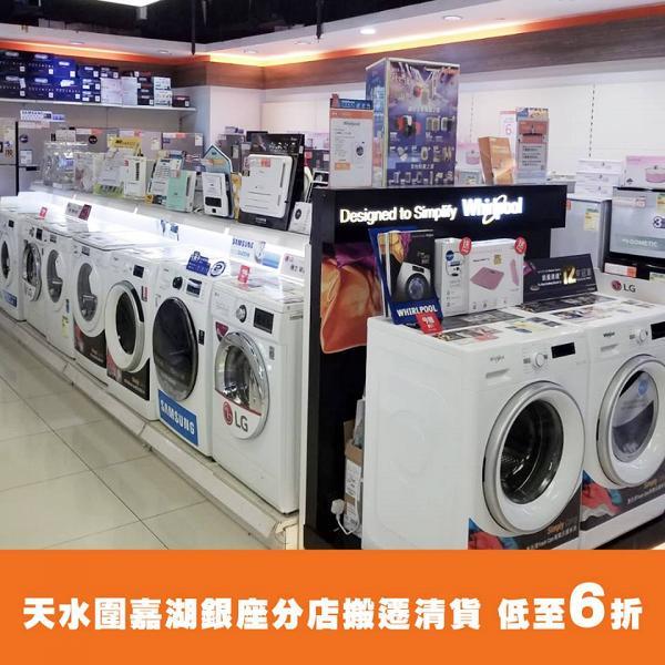 【天水圍好去處】豐澤搬遷清貨優惠 精選產品低至6折   港生活 - 尋找香港好去處