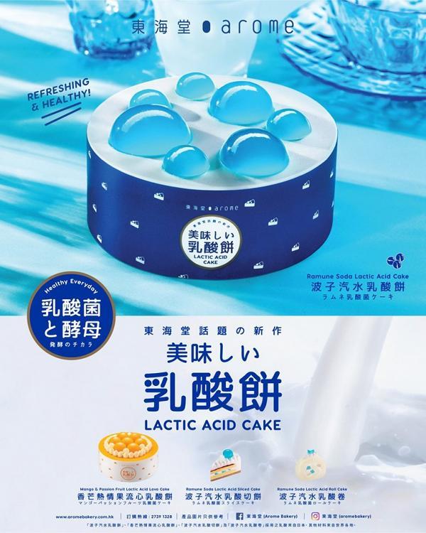 東海堂推波子汽水乳酸蛋糕+乳酸卷 夏日藍白色調!酸甜清新口味   港生活 - 尋找香港好去處