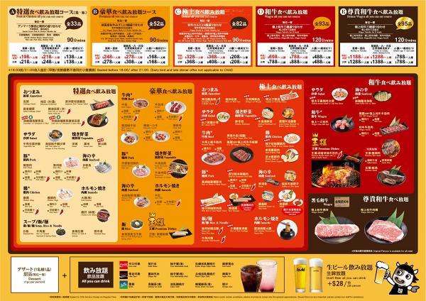 牛角再有分店變全日放題! 最平$198起任飲任食多達95款燒肉 | 港生活 - 尋找香港好去處