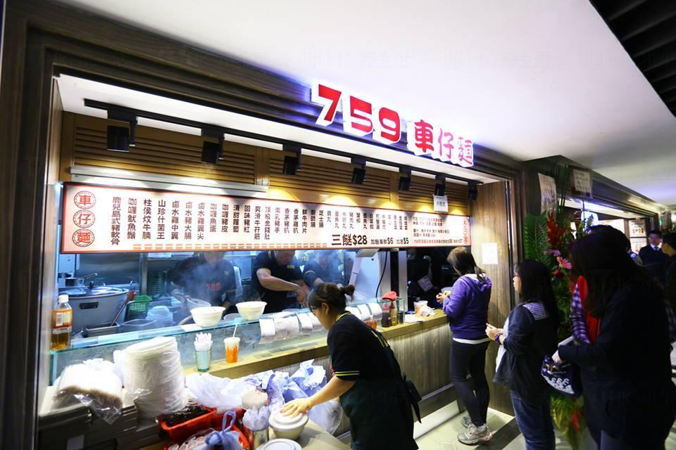 759車仔麵 | 港生活 - 尋找香港好去處