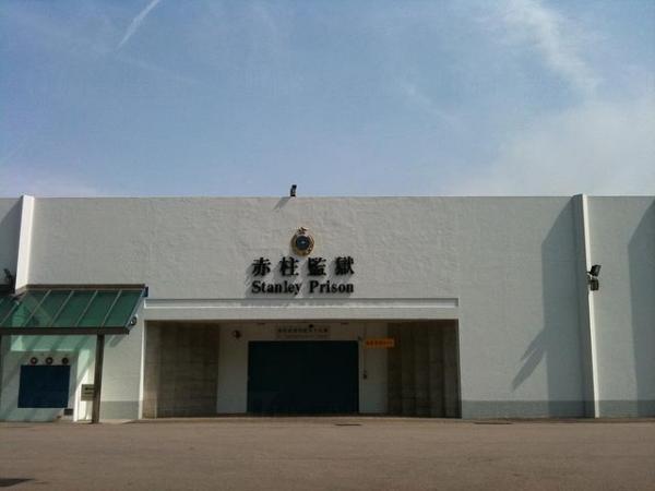 赤柱監獄 | 港生活 - 尋找香港好去處