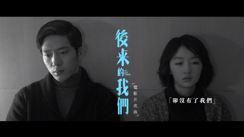 電影《後來的我們》3首虐心歌曲 陳奕迅Hebe五月天唱出遺憾愛情 | 港生活 - 尋找香港好去處