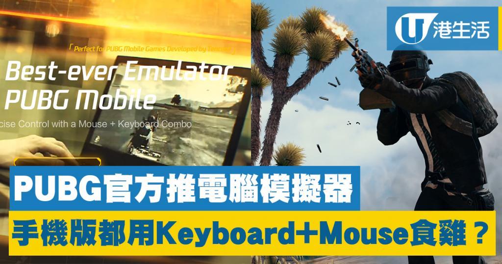PUBG官方推電腦模擬器 手機版都用Keyboard+Mouse食雞? | 港生活 - 尋找香港好去處