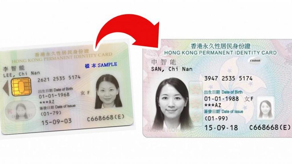【換新身份證】新智能身份證12月起免費更換!9間換證中心+新證10大設計特徵   港生活 - 尋找香港好去處