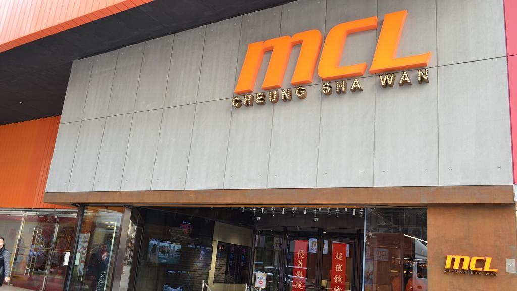 【長沙灣新戲院】2D電影全日正價$45!MCL長沙灣戲院親民票價吸客 | 港生活 - 尋找香港好去處
