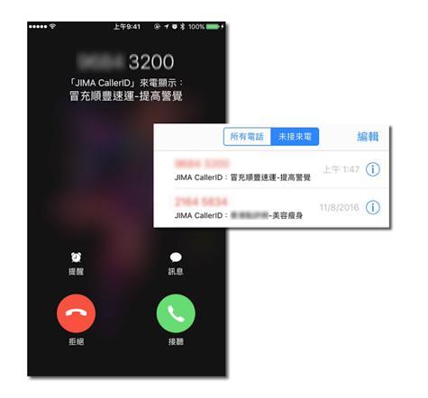 唔使入電話簿!港產iOS廣告電話過濾App | 港生活 - 尋找香港好去處