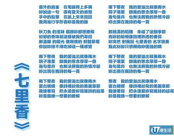 周杰倫御用填詞人方文山8首經典作!寫出詩意十足中國風情歌   港生活 - 尋找香港好去處