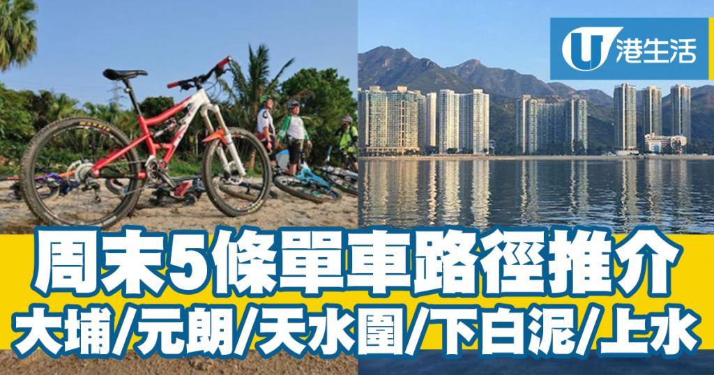 周末單車遊新界:大埔/元朗/天水圍/下白泥/上水 5條單車路徑推介   港生活 - 尋找香港好去處