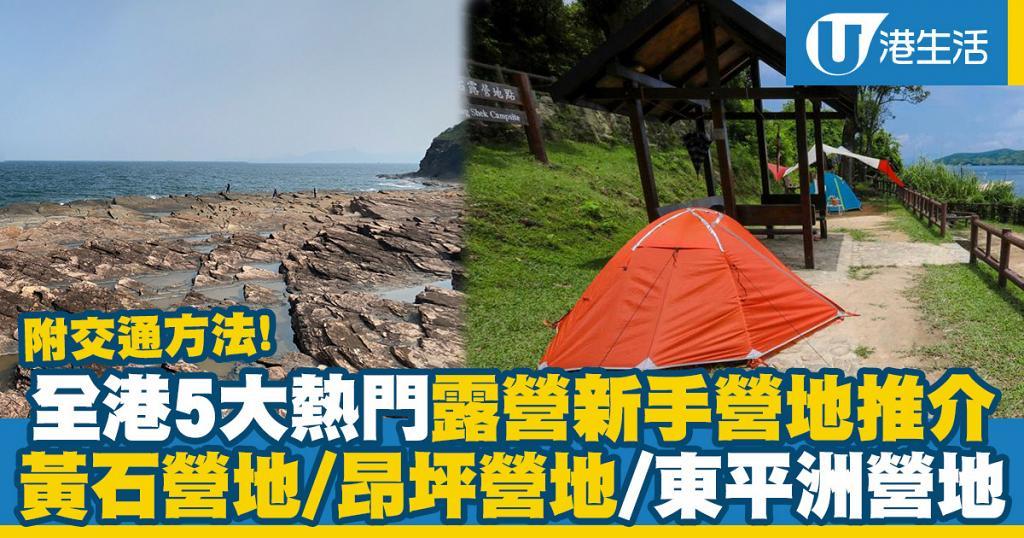 【露營好去處】全港5大熱門露營新手營地推介 黃石營地/昂坪營地/東平洲營地 | 港生活 - 尋找香港好去處