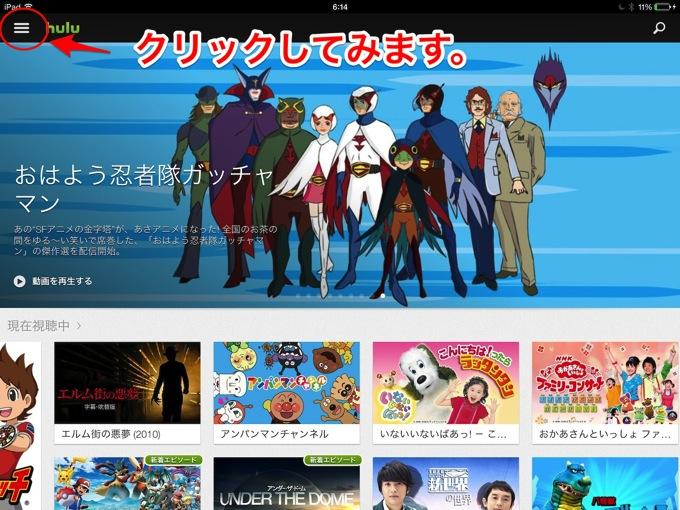 Hulu 01