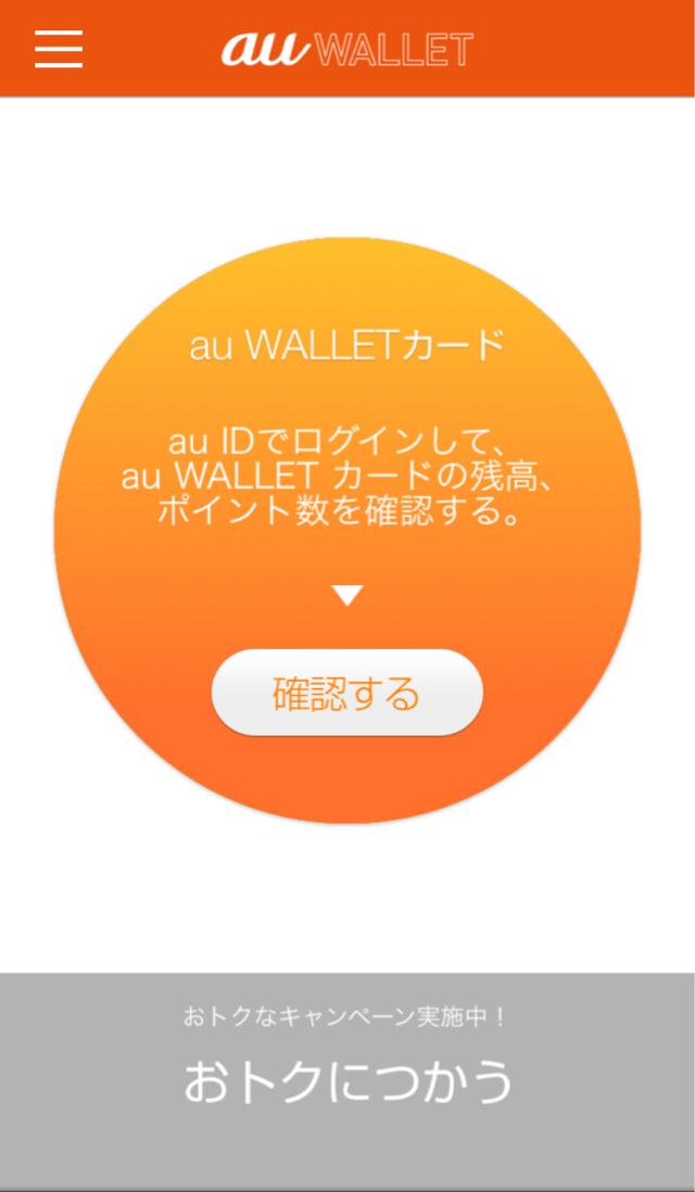 アプリ初期画面