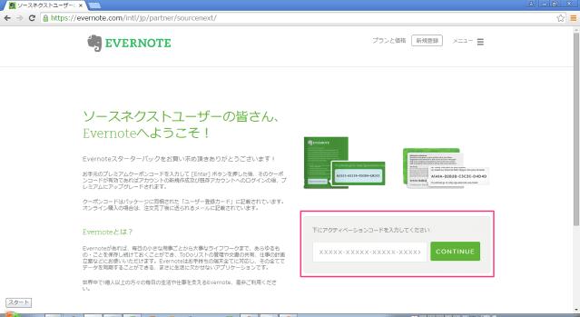 Evernote_Step1
