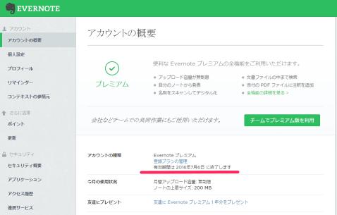 Evernote_Step9