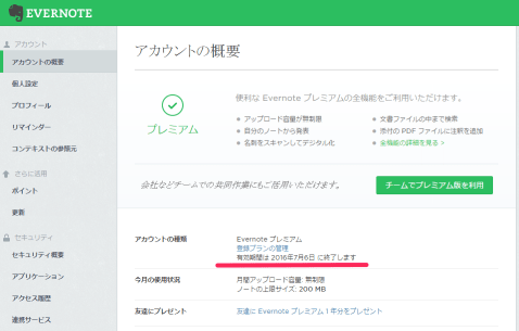 Evernote_Step9