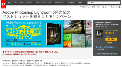 Adobe Photoshop Lightroom5 発売キャンペーン
