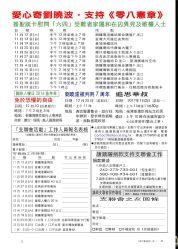 港支聯通訊 第111期 2016/11