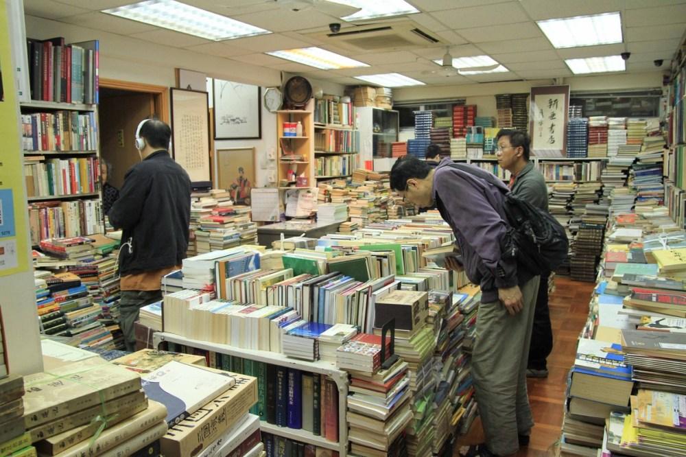 香港二手書店:新亞圖書中心 – 愛書.知醫 Addicted to books and Chinese Medicine