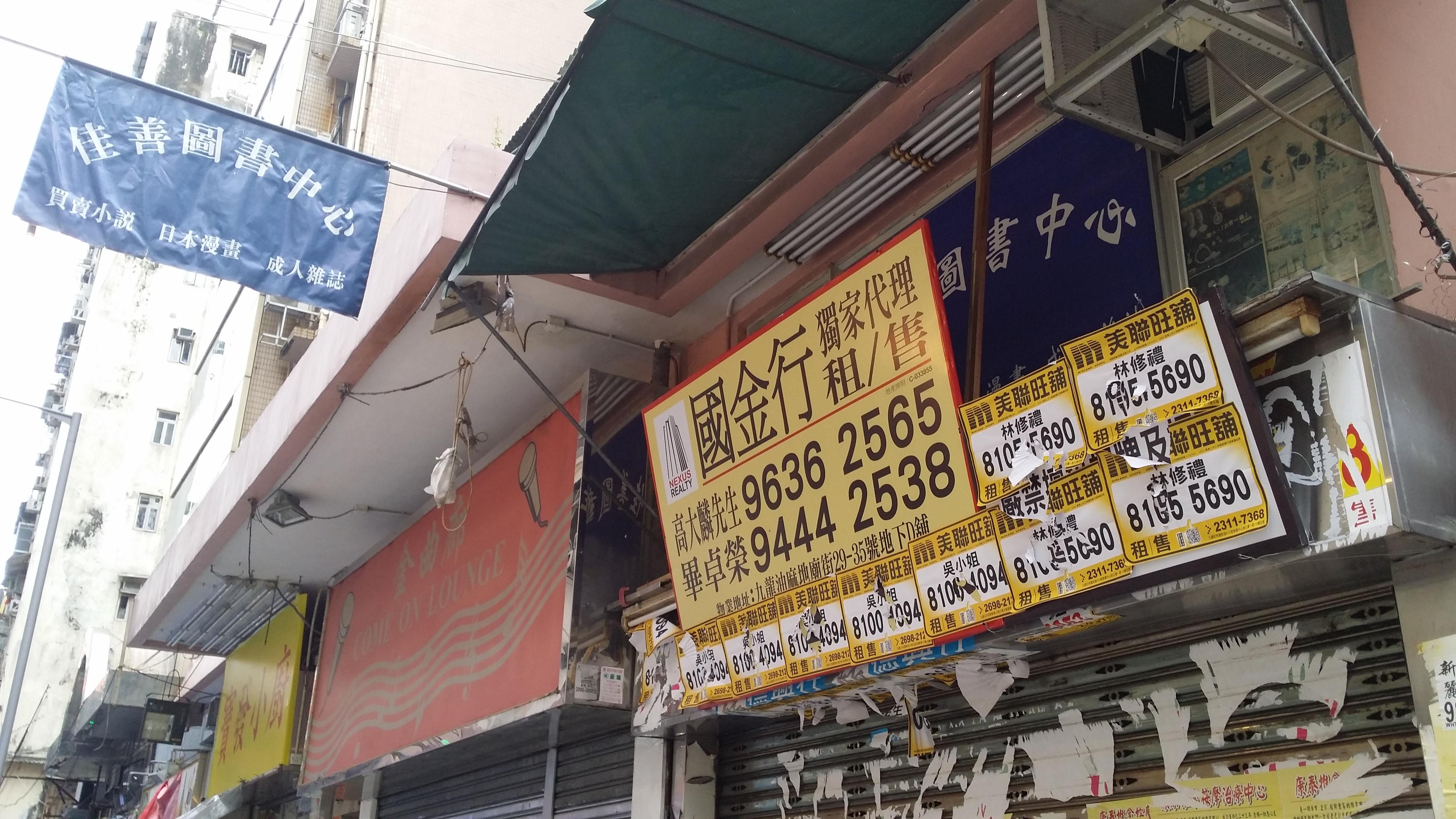 香港二手書店情報:佳善圖書中心結業 – 愛書.知醫 Addicted to books and Chinese Medicine