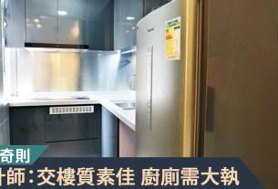 【居屋設計】設計師:交樓質素佳 廚廁需大執