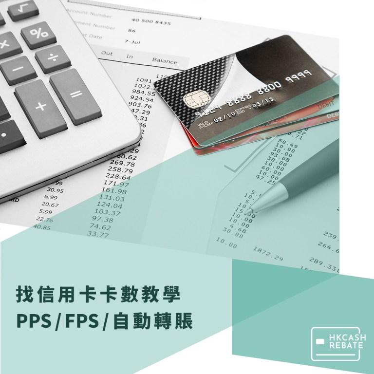 點樣找卡數?PPS/FPS/自動轉賬交信用卡卡數教學攻略