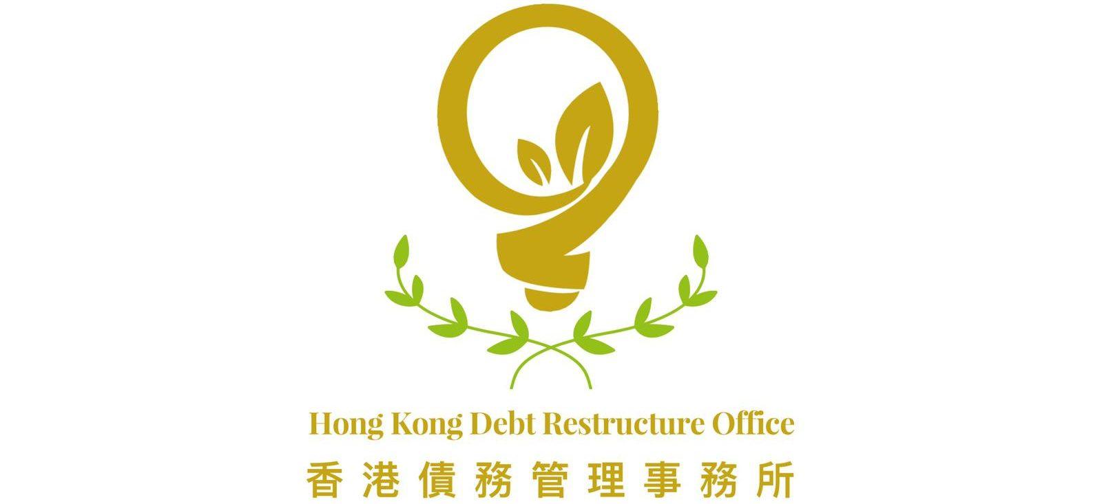 香港債務管理事務所 Hong Kong Debt Restructure Office