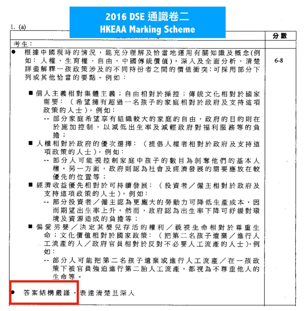 DSE-通識題型答題框架-HKEAA-Marking-Scheme-2016-DSE-Paper-2