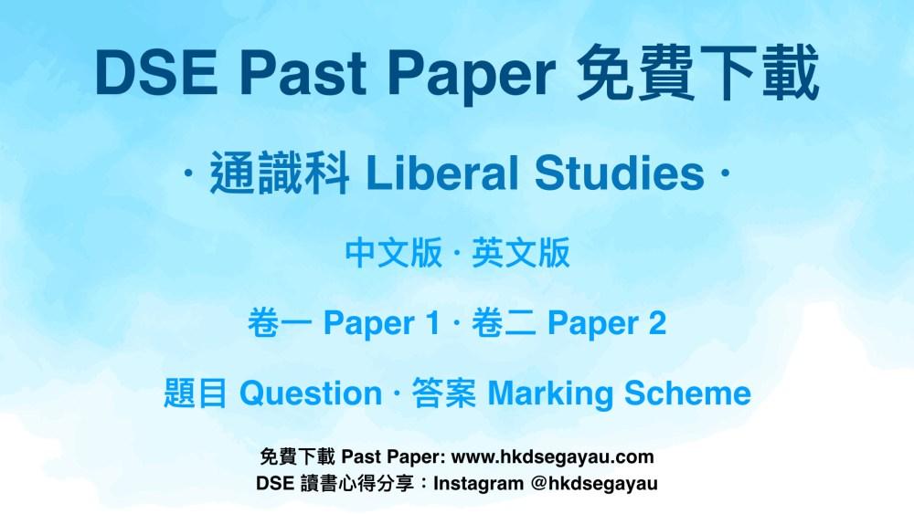 DSE 通識 Past Paper 下載 | LS Past Paper Download