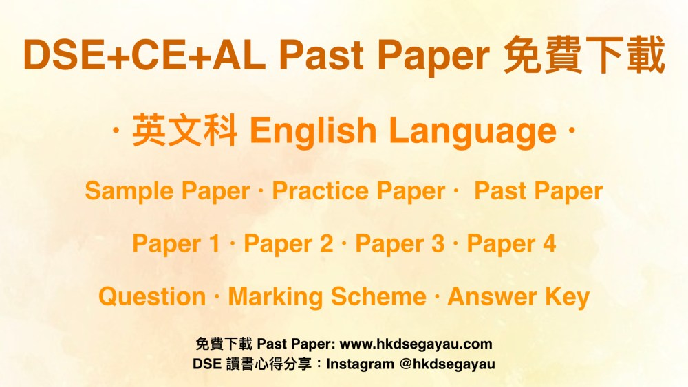 DSE + CE + AL 英文 Past Paper 下載 | English Past Paper Download
