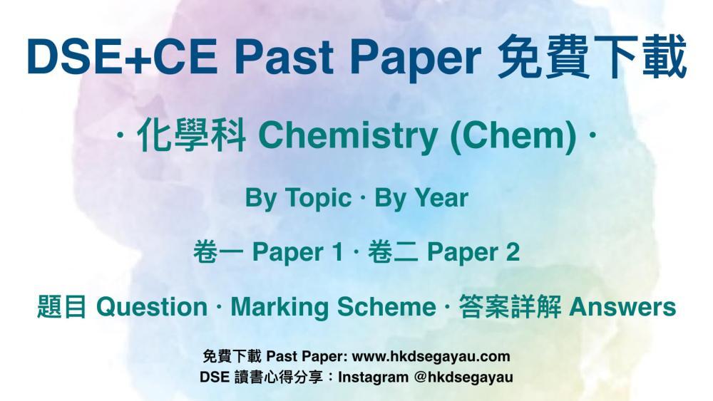DSE+CE Chem 化學 Past Paper 免費下載 (題目+答案)