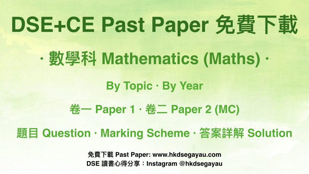 DSE+CE 數學 Maths Past Paper 免費下載 (題目+答案)   HKDSEGAYAU
