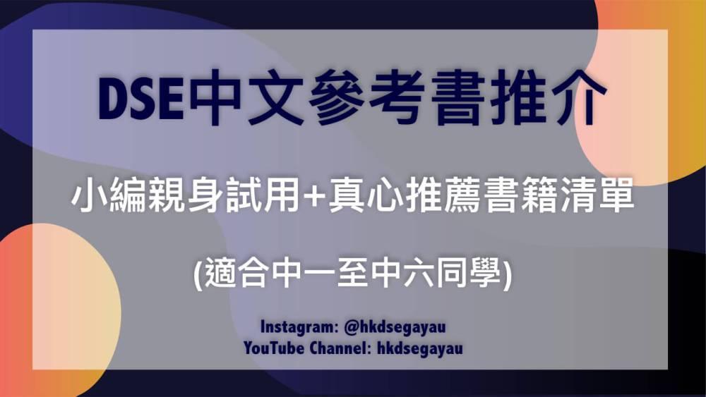 DSE中文參考書推介