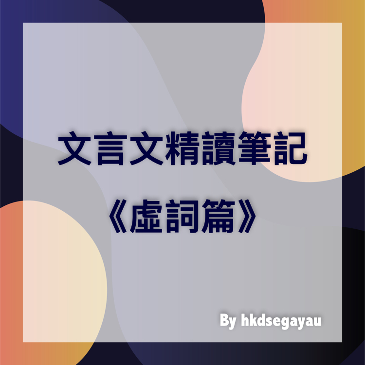 文言文精讀筆記《虛詞篇》by hkdsegayau